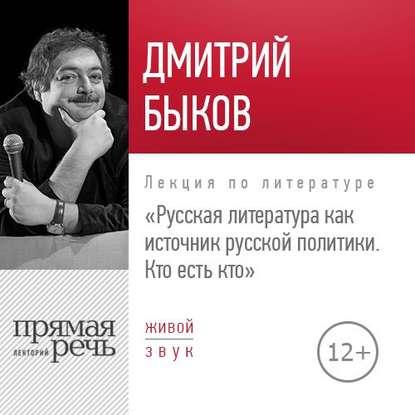 Книга Лекция «Русская литература как источник русской политики. Кто есть кто»