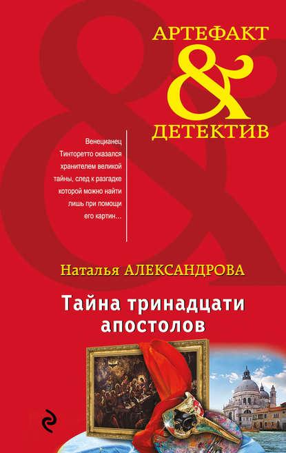 Книга Тайна тринадцати апостолов