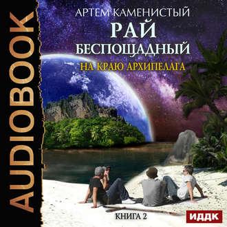 Артем каменистый рай беспощадный 3 книга читать онлайн бесплатно.