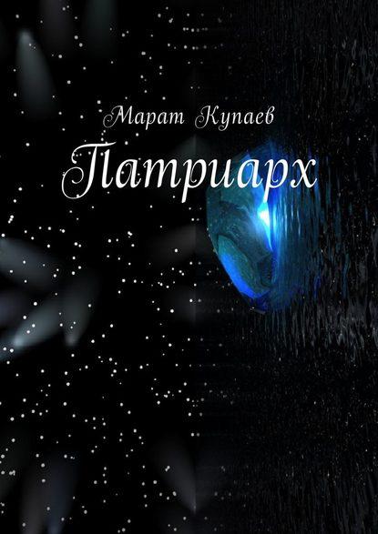Марат Купаев - Патриарх