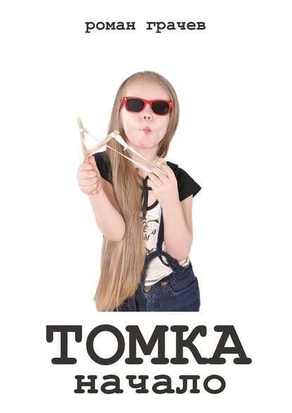 Роман Грачёв - Томка. Начало