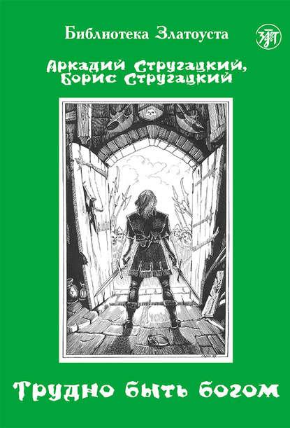 Аркадий и Борис Стругацкие, З. Пономарева «Трудно быть богом»