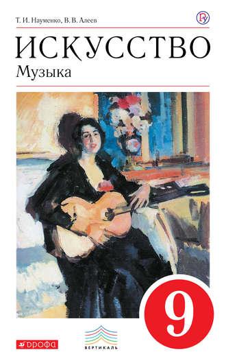 В. В. Алеев, искусство. Музыка. 5 класс – скачать pdf на литрес, t4.
