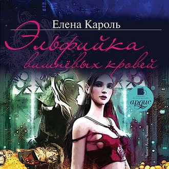 Кароль елена эльфийка вишневых кровей скачать.