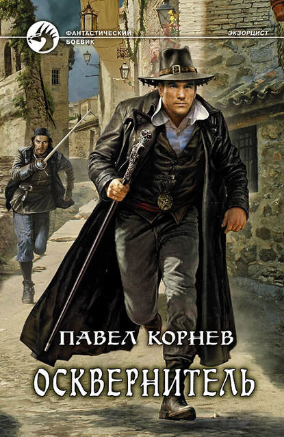 Павел Корнев «Осквернитель»