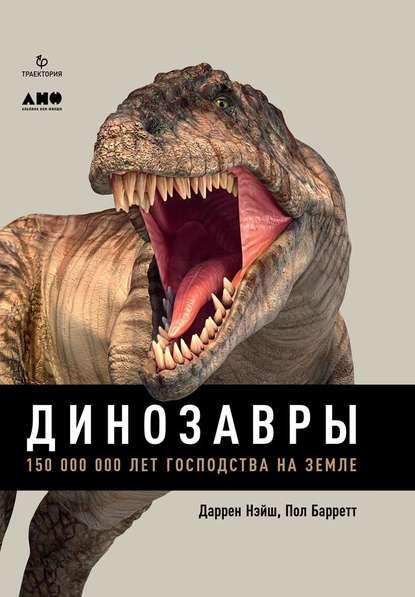 Скачать книгу Динозавры. 150 000 000 лет господства на Земле